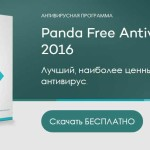 Скачать антивирус 2016 бесплатно