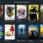 Как смотреть фильмы онлайн бесплатно