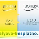 Духи и ароматы от Biotherm
