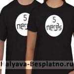 Бесплатная футболка 5nerds