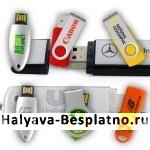 Бесплатная USB flash от FlashBay
