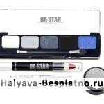 Бесплатная косметика BA STAR