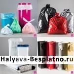 Бесплатные сумки и пакеты Polybags