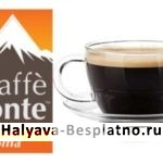 free-Monte-Coffee