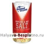 Бесплатные образцы соли.