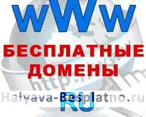 Бесплатные домены