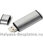 free-usb-flash