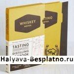 Блокнот и наклейки для любителей виски