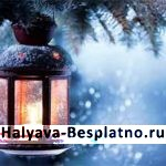 """Новогодняя открытка """"Проливая свет"""""""