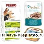 Корм для кошек и собак PERRO