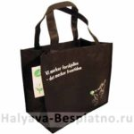 Бесплатная сумка Nord AS