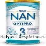 Детское молочко NAN3 OPTIPRO