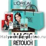 Набор Magic Retouch от L'Oréal Paris