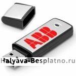 Бесплатная флешка от ABB