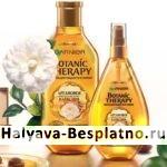Бесплатный шампунь Garnier Botanic Therapy и подарки