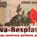 Бесплатные деньги 100 рублей