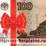 Деньги на халяву 100 рублей