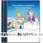 Бесплатная книга «Почему бабушка кладет свои очки в холодильник?»