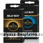 Бесплатные презервативы BILLY BOY SKYN