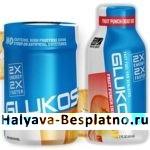 Бесплатный энергетический напиток GLUKOS