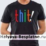 Бесплатные футболки Thit