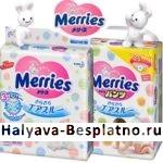 Подгузники-трусики Merries бесплатно