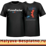 Бесплатная футболка FunnelHacker