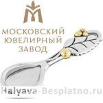 Бесплатная серебряная ложка