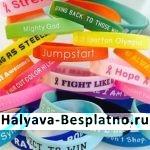 Бесплатные разноцветные браслеты
