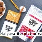 Бесплатный чай и шоколад Easy Teasy