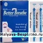 Бесплатные полоски от храпа и для улучшения дыхания