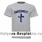 Бесплатная футболка Awesome Shirt