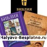 Бесплатная Библия и христианские книги