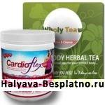 Бесплатный чай Wholy Tea Detox и CardioFlex Q10