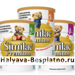 Детские смеси Similac Premium