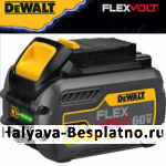 Бесплатный аккумулятор Flexvolt Dewalt