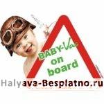 Бесплатный стикер «Baby on Board»