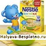 Бесплатная каша Nestlé ШАГАЙКА