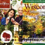 Бесплатные путеводители и карты по штату Висконсин (США)