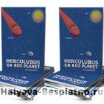 Книга «Герколубус или Красная планета» бесплатно.