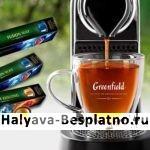 Бесплатный чай в капсулах Greenfield
