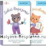 Детские развивающие тетради KUMON
