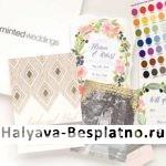Свадебные приглашения, открытки, свадебные образцы