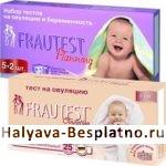 Тест на беременность бесплатно