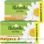Бесплатные прокладки Naturella в подарок