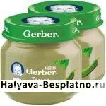 Овощное пюре Gerber бесплатно