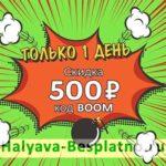 Бесплатный промокод 500 рублей в Delivery Club
