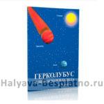 Бесплатная книга «Герколубус или Красная планета»