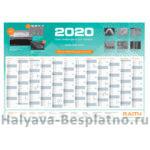 Бесплатный календарь 2020 Raith GmbH