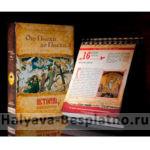 Бесплатный православный иллюстрированный календарь «От Пасхи до Пасхи»